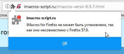 настройка imacros для firefox